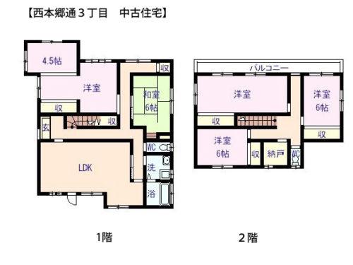 西本郷通3丁目(中古住宅)
